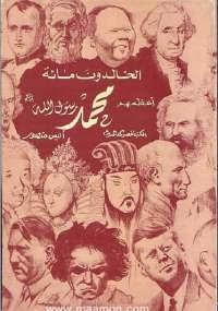 الخالدون مائة اعظمهم محمد (ص) للكاتب انيس منصور