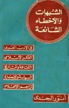الشبهات والأخطاء الشائعة في الأدب العربي والتراجم والفكر الإسلامي
