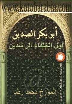 أبو بكر الصديق أول الخلفاء الراشدين محمد رضا