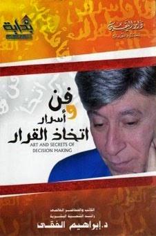 فن واسرار اتخاذ القرار للكاتب د.ابراهيم الفقى