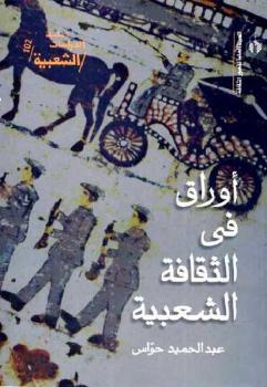 أوراق فى الثقافة الشعبية عبد الحميد حواس