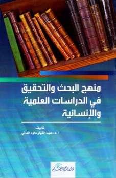 منهج البحث والتحقيق في الدراسات العلمية والإنسانية