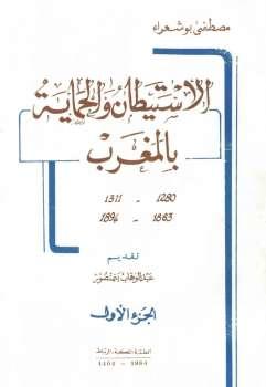 الاستيطان والحماية بالمغرب م أربعة أجزاء لـ مصطفى بوشعراء
