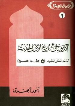 أكذوبتان في تاريخ الأدب الحديث أحمد لطفي السيد * طه حسين