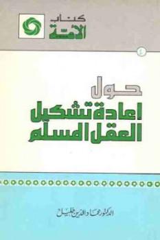 حول إعادة تشكيل العقل المسلم لـ الدكتور عماد الدين خليل