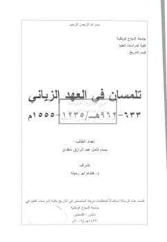 تلمسان في العهد الزياني بسام كامل عبد الرزاق شقدان