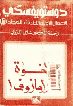 الإخوة كارامازوف 1 الأعمال الأدبية الكاملة المجلد 16