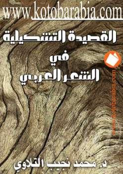القصيدة التشكيلية في الشعر العربي محمد نجيب التلاوي
