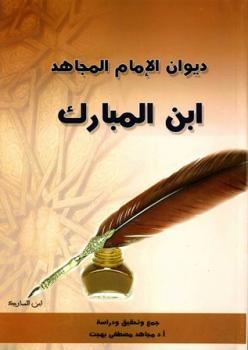 ديوان الإمام المجاهد ابن المبارك