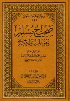 صحيح مسلم ط التأصيل