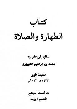 كتاب الطهارة والصلاة