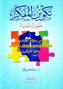 تكوين المفكر خطوات عملية عبد الكريم بكار