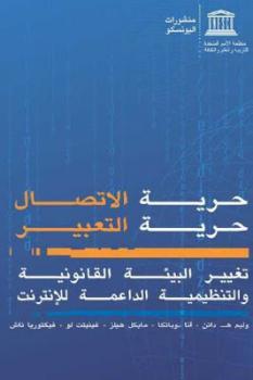 حرية الاتصال حرية التعبير : تغيير البيئة القانونية والتنظيمية الداعمة للإنترنت لـ مجموعة مؤلفين