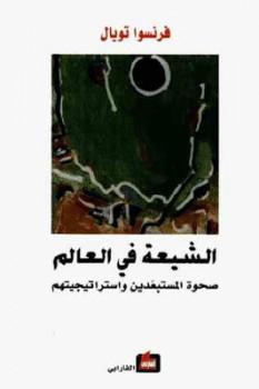 صحوة الشيعة