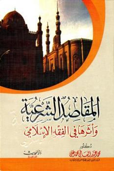 المقاصد الشرعية وأثرها في الفقه الإسلامي