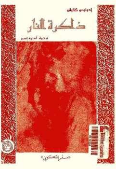 ذاكرة النار سفر التكوين إدواردو غاليانو