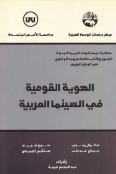 الهوية القومية في السينما العربية لـ مجموعة مؤلفين