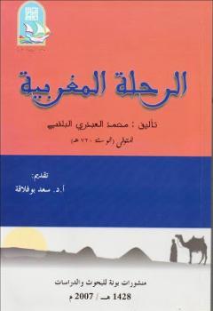الرحلة المغربية العبدري محمد البلنسي