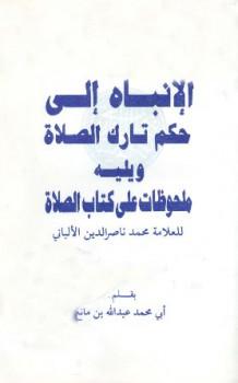 الإنباه إلى حكم تارك الصلاة ويليه ملحوظات على كتاب الصلاة للعلامة محمد ناصر الدين الألباني
