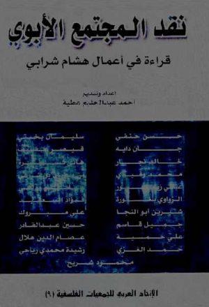 نقد المجتمع الأبوي : قراءة في أعمال هشام شرابي