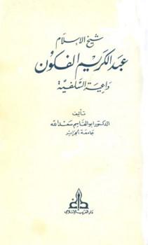 شيخ الإسلام عبد الكريم الفكون داعية السلفية