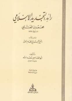 رائد التجديد الإسلامي محمد بن العنابي المتوفي لـ الدكتور أبو القاسم سعد الله رحمه الله