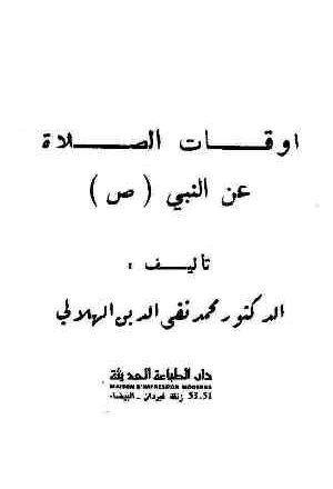 رسالة أوقات الصلاة عن النبي صلى الله عليه وسلم