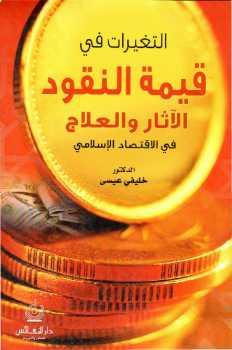 التغيرات في قيمة النقود الآثار والعلاج الإسلامي