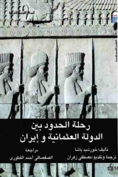رحلة الحدود بين الدولة العثمانية وإيران لـ خورشيد باشا