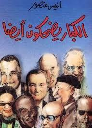 الكبار يضحكون ايضا الكاتب انيس منصور