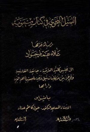 التمثيل النحوي في سيبويه ماجيستر علاء عمار جواد
