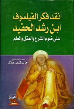 نقد فكر الفيلسوف ابن رشد الحفيد على ضوء الشرع والعقل والعلم