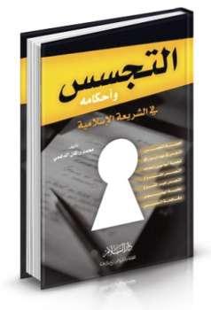 التجسس وأحكامه في الشريعة الإسلامية