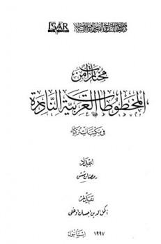 مختارات من المخطوطات العربية النادرة في مكتبات تركيا