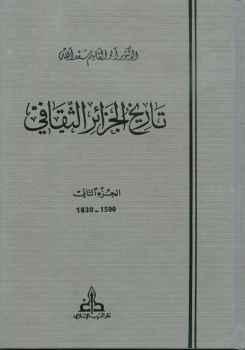 تاريخ الجزائر الثقافي الجزء الثاني لـ أبو القاسم سعد الله