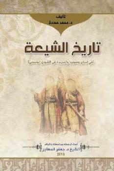 تاريخ الشيعة في لبنان وسوريا والجزيرة في القرون الوسطى لـ د محمد حمادة