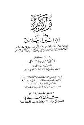 قرآن كريم بتفسير الإمامين الجلالين ط الشمرلي