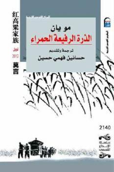 الذرة الرفيعة الحمراء رواية لـ مو يان