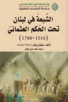 الشيعة في لبنان تحت الحكم العثماني لـ ستيفان وينتر