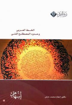 الخط العربي وحدود المصطلح الفني إدهام محمد حنش