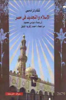 الإسلام والتجديد في مصر لـ تشارلز آدمس