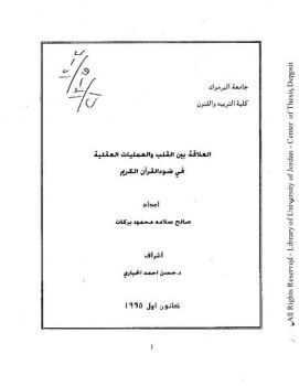 العلاقة بين القلب والعمليات العقلية في ضوء القرآن الكريم رسالة ماجيستر صالح سلامة محمود بركات