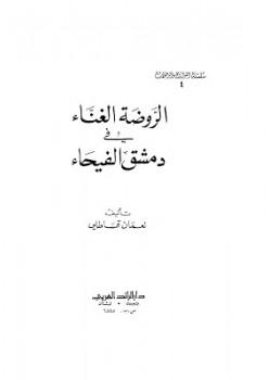 الروضة الغناء في دمشق الفيحاء نعمان قسطالي