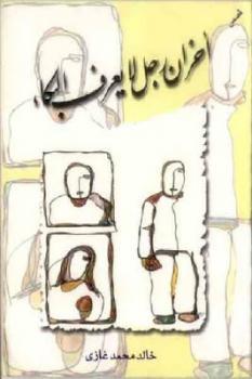 أحزان رجل لا يعرف البكاء قصص لـ خالد محمد غازي