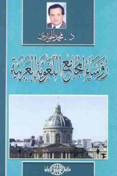 رؤساء المجامع اللغوية العربية لـ د محمد الجوادي