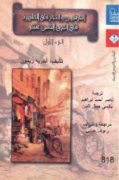 الحرفيون والتجار في القاهرة في القرن الثامن عشر الجزء الأول لـ أندريه ريمون