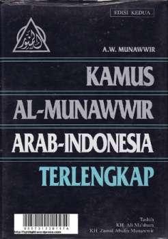Kamus Arab Indonesia AlMunawwir قاموس المنور عربي أندونيسي