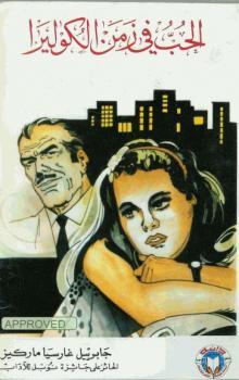 الحب في زمن الكوليرا جابريل غارسيا ماركيز