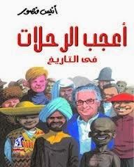 اعجب الرحلات فى التاريخ الكاتب انيس منصور