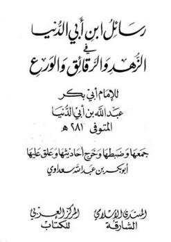 رسائل ابن أبي الدنيا في الزهد والرقائق والورع ط المنتدى ط السعداوي